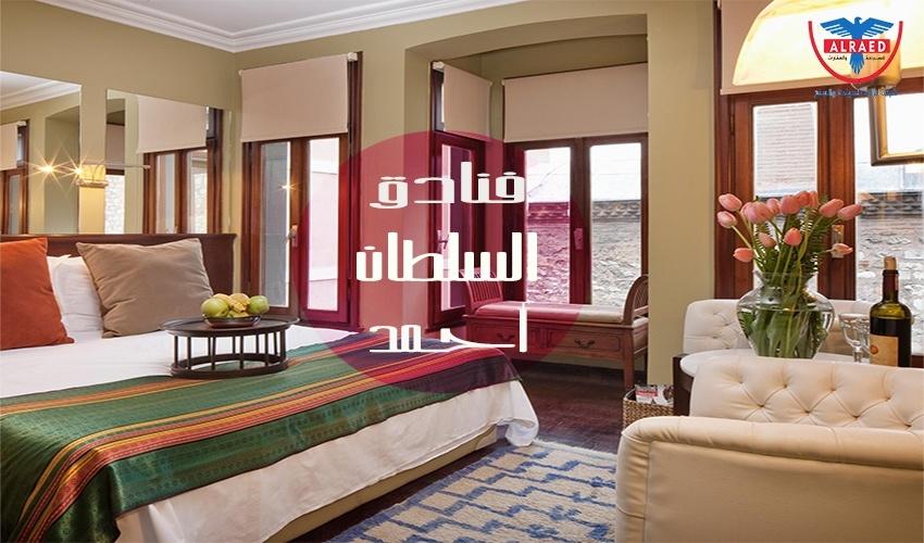 فندق ابراهيم باشا أفضل فنادق السلطان أحمد اسطنبول
