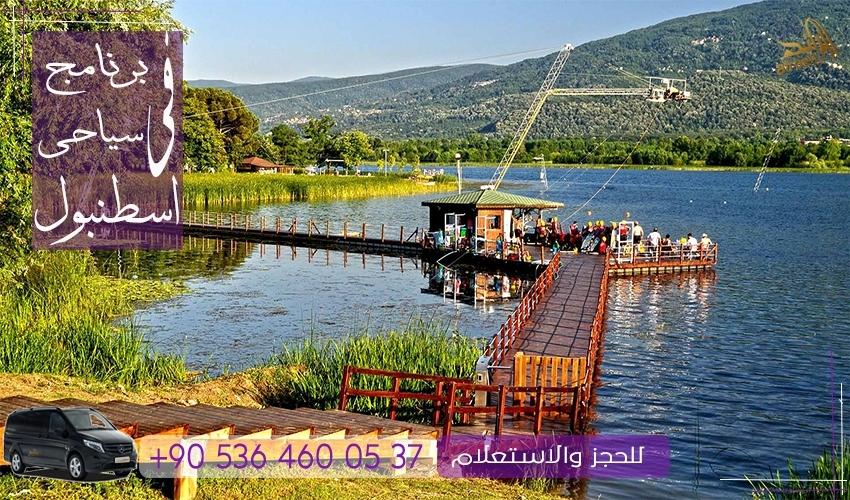رحلة سبانجا من اسطنبول برنامج سياحي في تركيا
