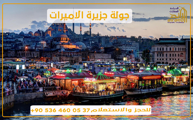 رحلات اسطنبول البحرية