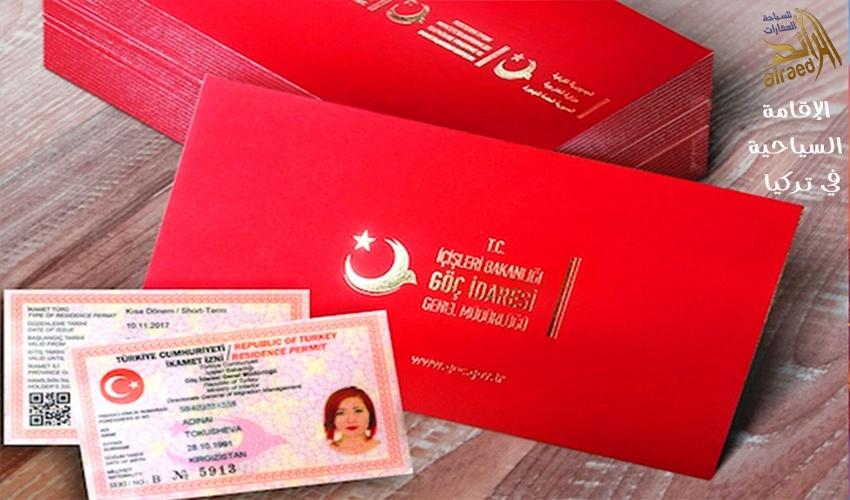 شروط الإقامة السياحية في تركيا