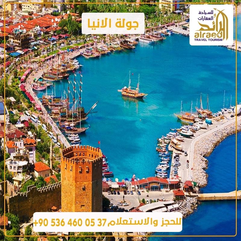 جولة الانيا تركيا سيارة مع سائق برنامج سياحي
