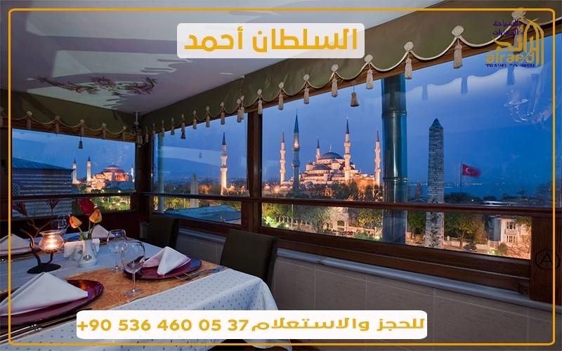 فندق الز اسطنبول