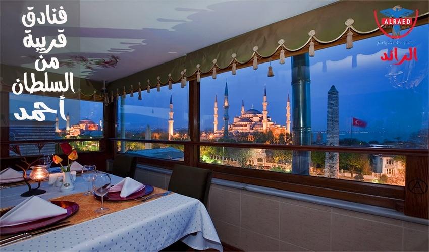 فندق ألز أفضل فنادق السلطان أحمد اسطنبول