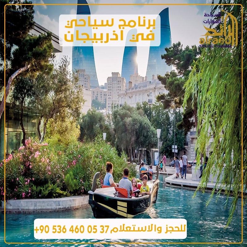 برنامج سياحي في اذربيجان سيارة مع سائق عربي