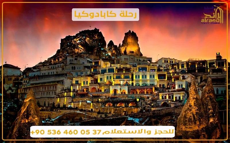 برنامج سياحي في كبادوكيا تركيا