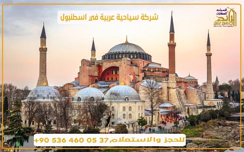 مسجد ايا صوفيا اسطنبول تركيا
