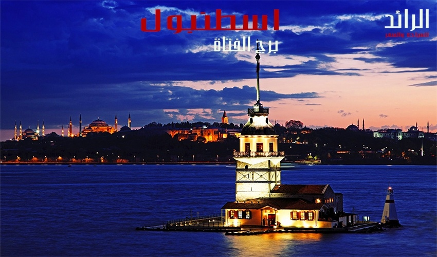 KIZ KULESI برج الفتاة اسطنبول تركيا سيارة مع سائق