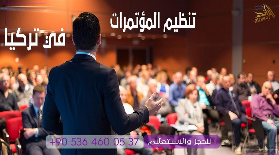 تنظيم المؤتمرات والمعارض في تركيا 2020