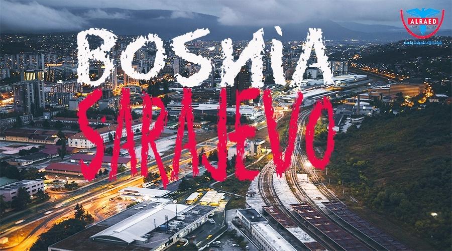جولة استثنائية في سراييفو البوسنة