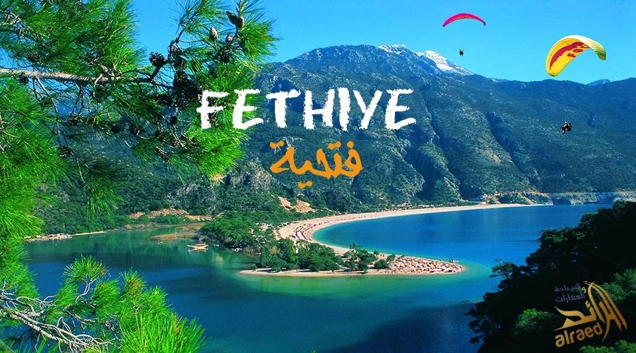 جولة مدينة فتحية تركيا