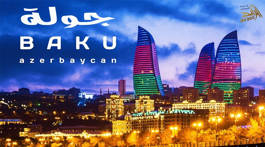 جولة باكو BAKU أذربيجان سيارة مع سائق