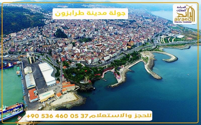 جولة مدينة طرابزون تركيا