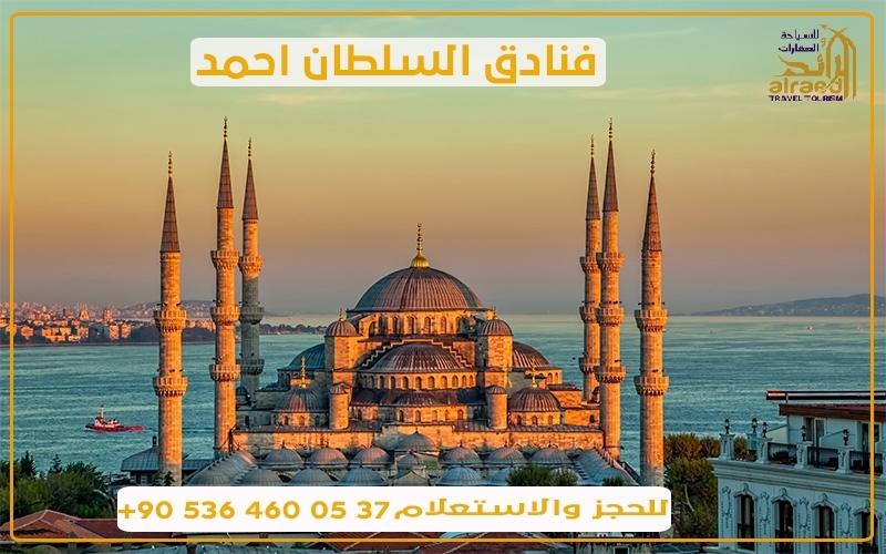 أفضل فنادق السلطان أحمد