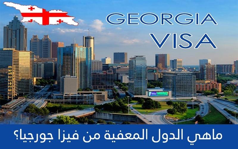 ماهي الدول المعفية من فيزا جورجيا
