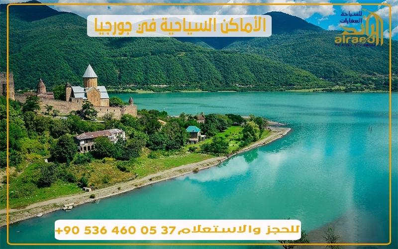 أجمل الاماكن السياحية في جورجيا برنامج سياحي