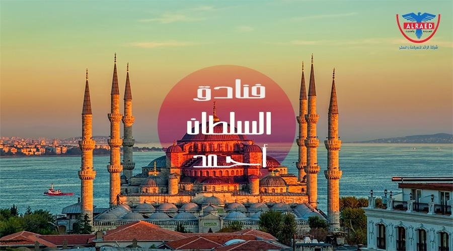 أفضل فنادق السلطان أحمد اسطنبول
