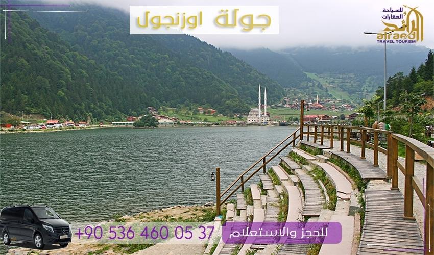 رحلات طرابزون والشمال التركي سيارة مع سائق برنامج سياحي