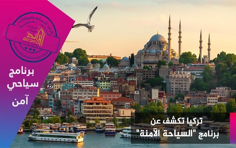 برنامج سياحي آمن في اسطنبول وطرابزون