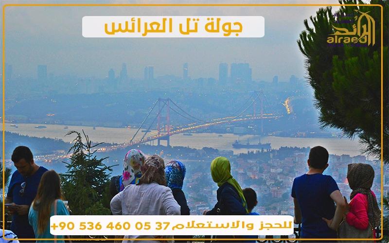 جولة تل العرائس اسطنبول برنامج سياحي