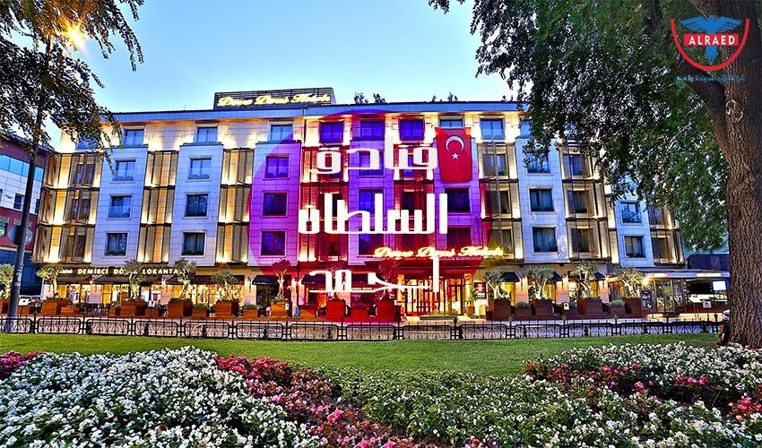 فندق دوسو دوسي اسطنبول