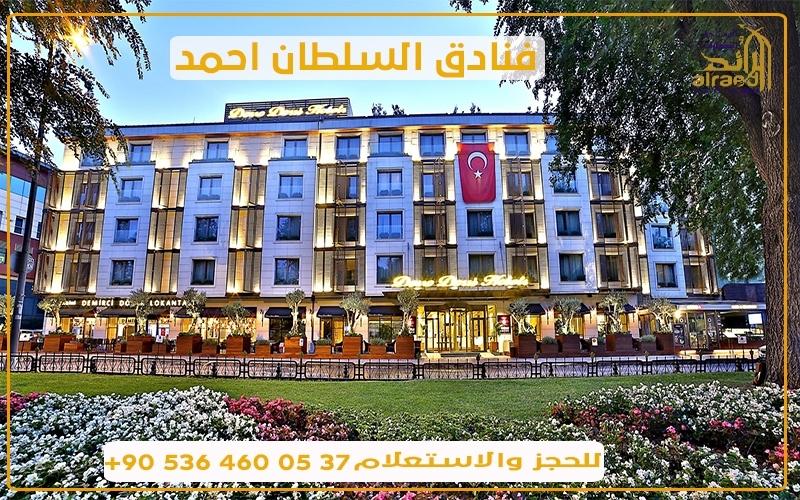 فندق دوسو دوسي اولد سيتي اسطنبول