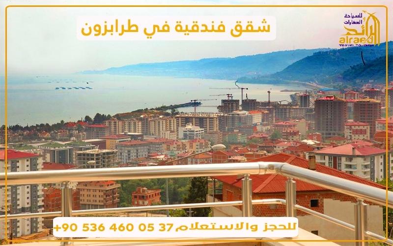 شقق فندقية في طرابزون تركيا