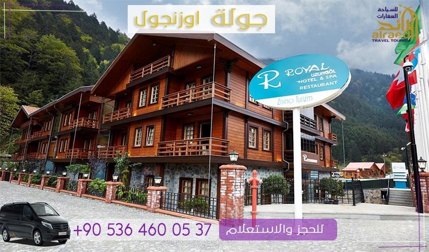 فندق رويال اوزنجول افضل فنادق اوزنجول تركيا