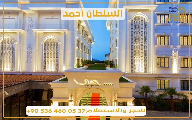 فندق سورا ايا صوفيا اسطنبول