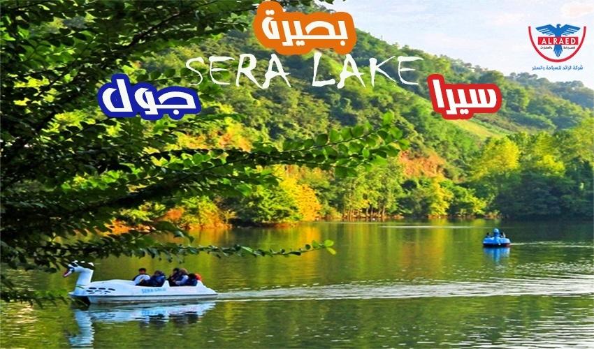 بحيرة سيرا غول طرابزون سيارة مع سائق في طرابزون