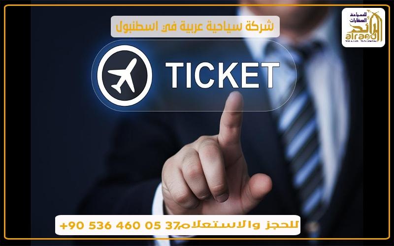 أرخص تذاكر طيران في تركيا شركة سياحية عربية في اسطنبول