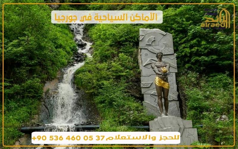 = منتزه المياه المعدنية Borjomi Mineral Water