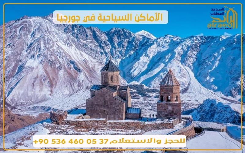 جبل كازبيك Mount Kazbek أجمل الأماكن السياحية في جورجيا