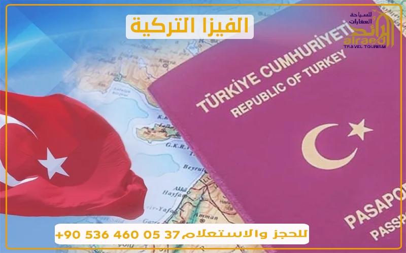 التأشيرة التركية الاوراق المطلوبة وطريقة الاستخراج