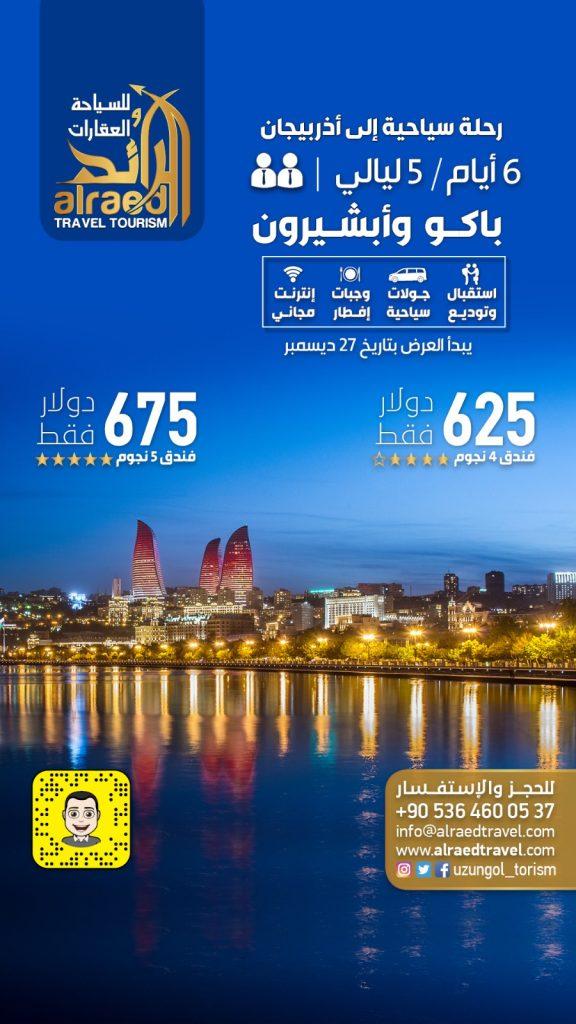 عرض أذربيجان برنامج سياحي سيارة مع سائق