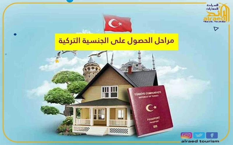 عقارات في تركيا شركات عقارية في تركيا
