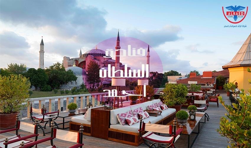 فور سيزن أضل فنادق السلطان أحمد أحمد