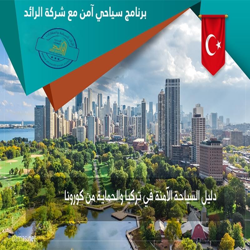 برنامج سياحي آمن في تركيا