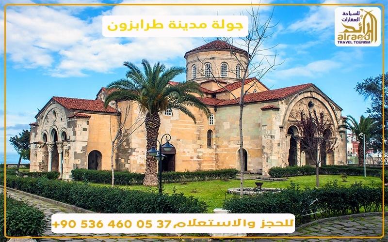 مسجد ايا صوفيا طرابزون