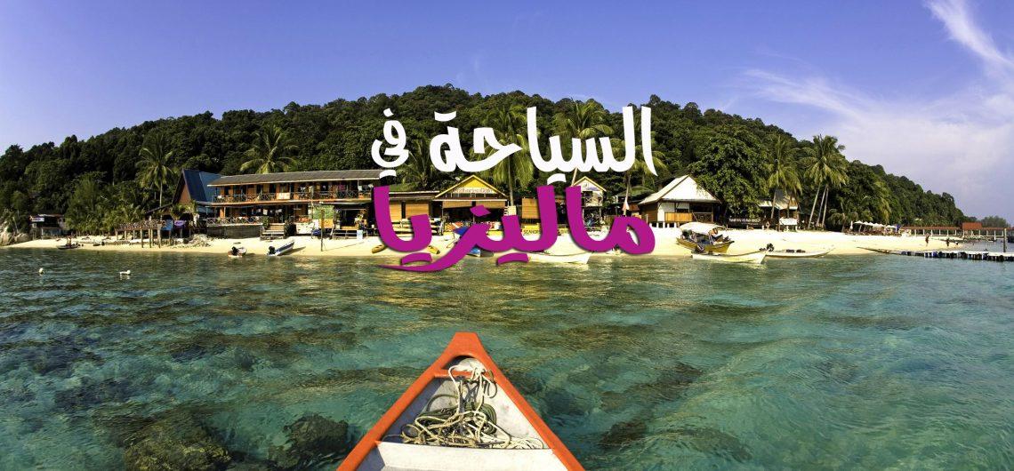 السياحة في ماليزيا رحلات وبرامج سياحية في ماليزيا سائق عربي في ماليزيا