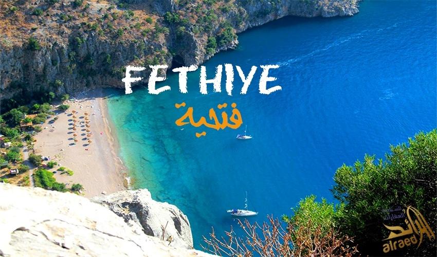 وادي الفراشات فتحية تركيا
