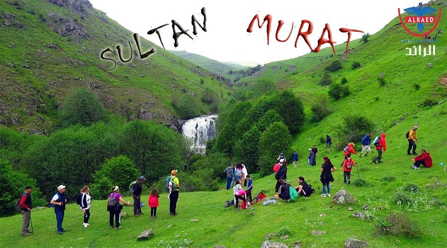 مرتفعات السلطان مراد طرابزون الشمال التركي