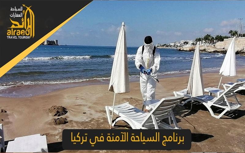 اجراءات وتدابير لاستئناف السياحة