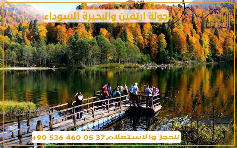 أرتفين  برنامج سياحي في الشمال التركي
