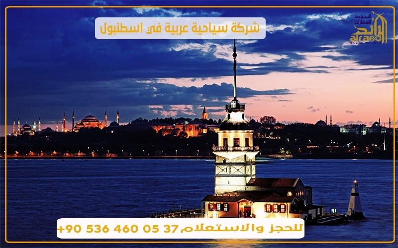 برج الفتاة اسطنبول تركيا