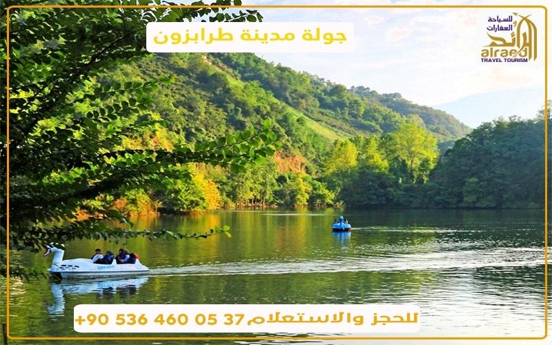 بحيرة سيرا جول طرابزون