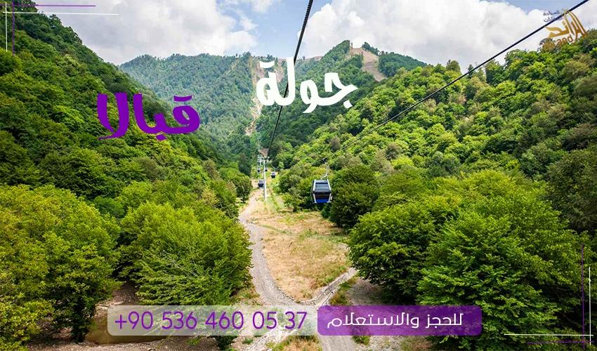 رحلات سياحية في قبالا اذربيجان سيارة مع سائق خاص