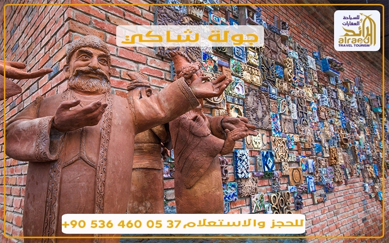 جولة شاكي رحلات اذربيجان برنامج سياحي سيارة مع سائق عربي