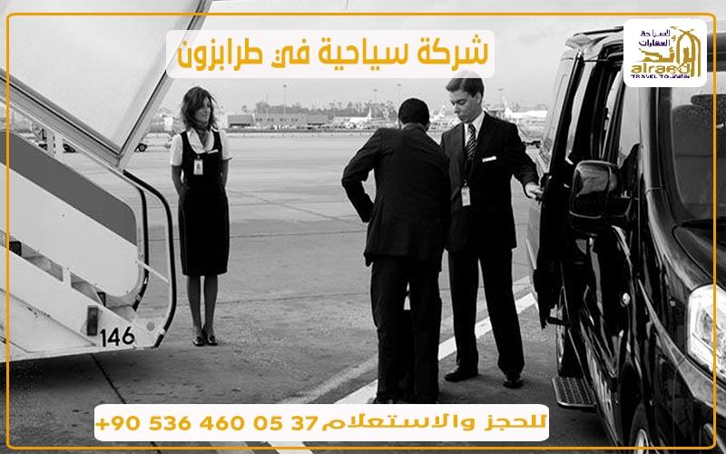 استقبال مطار طرابزون أفضل شركة سياحية في طرابزون