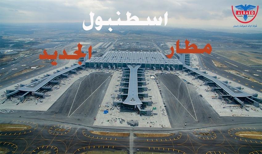 توصيل من وإلى مطار اسطنبول الجديد