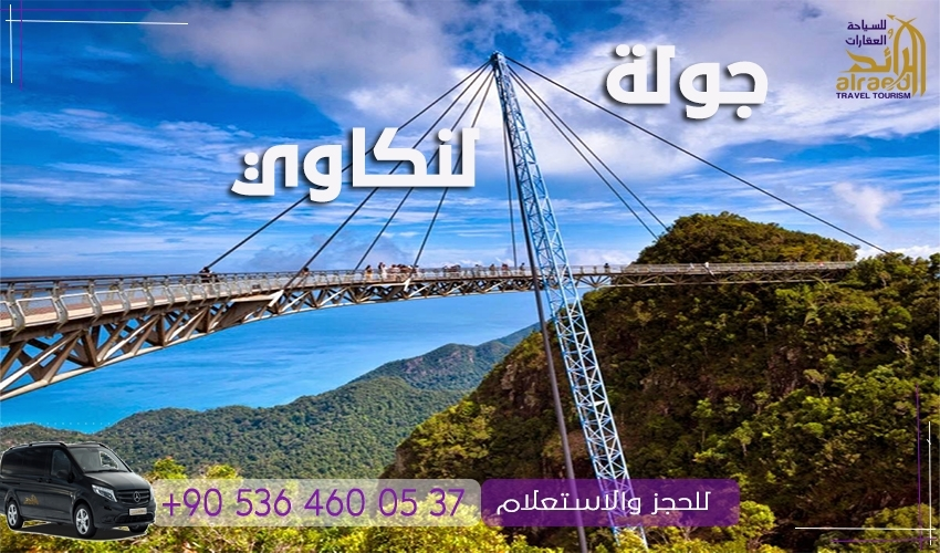 جزيرة لانكاوي الجسر السماوي ماليزيا
